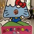 ☆甲府駅にて☆
