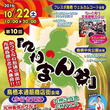九州まん祭が明日に迫…