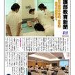 看護部教育新聞第3号…