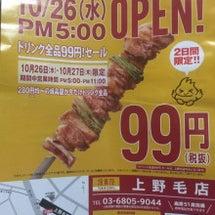 ドリンク99円 10…
