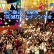 福岡♡100人ランチ…