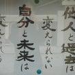 妙円寺掲示板平成28…