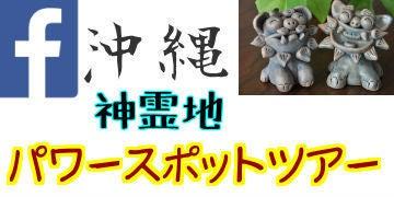 沖縄パワースポットツアー