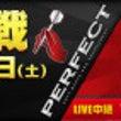 PERFECT第16…