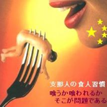 中国上海で日本人女児…