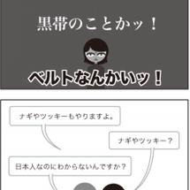ブラックベルト
