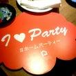 日本ホームパーティー…