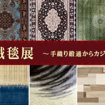 絨毯フェアはじまりま…