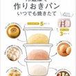 【作りおきパン本】増…
