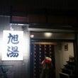 夜のセント酒~日吉・…