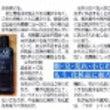 「夕刊フジ」10月2…