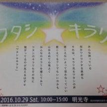 10/29(土)ワタ…