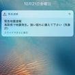 地震 ((((;゚Д…