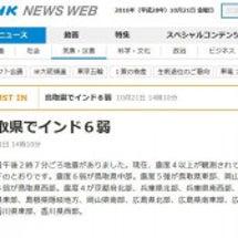 鳥取県を中心に震度6…