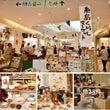 糸島くらしマーケット…