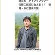 映画『RANMARU…