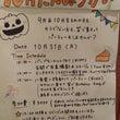 10/31誕生会@ま…
