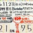5days☆土日も路…