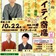 明日の東大阪での落語…