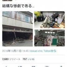 鳥取県が心配な話。
