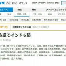 【悲報】鳥取県でイン…