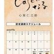 ◆心がCafeになる…
