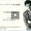 【動画】トマ・ピケテ…
