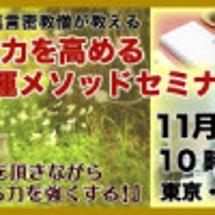11/23願望実現力…