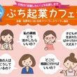 プチ起業カフェ 松原…