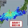 鳥取県で震度6弱の地…