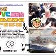 PVC展覧会★