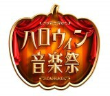 ハロウィン音楽祭_1.jpg