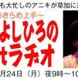 10月24日『石川よ…