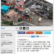 台湾でも鳥取地震流れ…