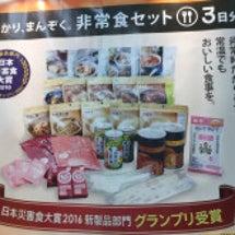 日本災害食大賞201…