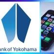 横浜銀行のスマホ決済…