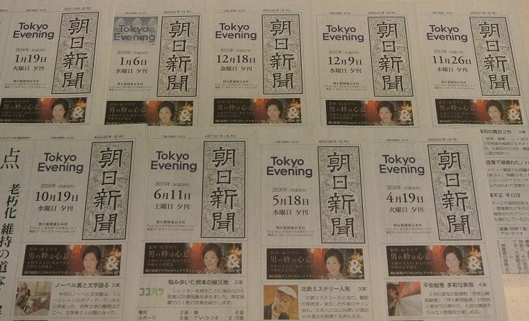 朝日新聞夕刊題字下9度目の登場 由美ママ