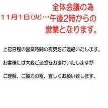 HD三鷹より11/1…