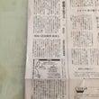 朝日新聞    《患…