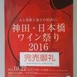 神田・日本橋ワイン祭…