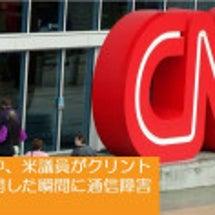 スプ・CNN・共和党…
