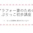 【変更・11月2日募…