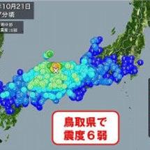 鳥取、なぜ大地震多い…