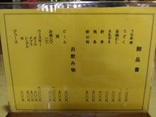 寿平(御品書)