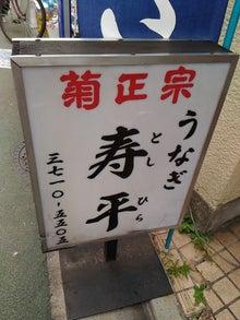 寿平(看板)