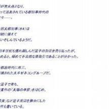 時価3億円の別荘売却…