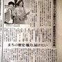 朝日新聞に 友近89…