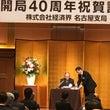 名古屋支局開設40周…