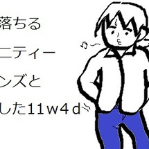 11w5d 半端な時…