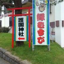 函館靖国神社